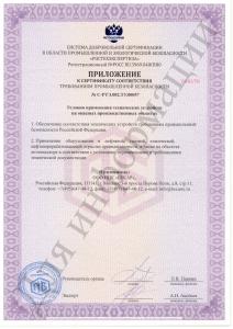 Приложение к сертификату соответствия требованиям промышленной безопасности