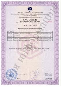 Приложение к сертификату соответствия требованиям промышленной безопасности2