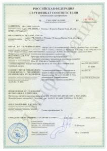 Сертификат соответствия задвижек,клапанов обратных требованиям ТР «О безопасности машин и оборудования»