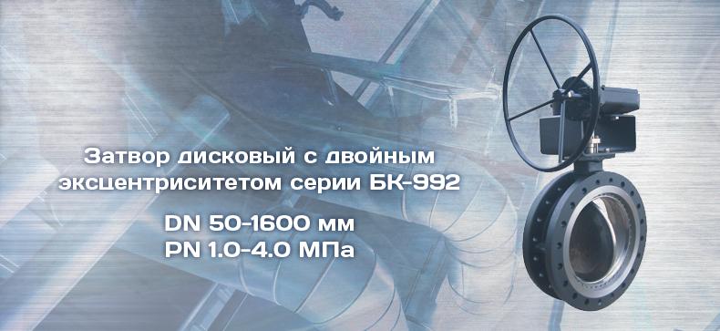 затвор_дисковый