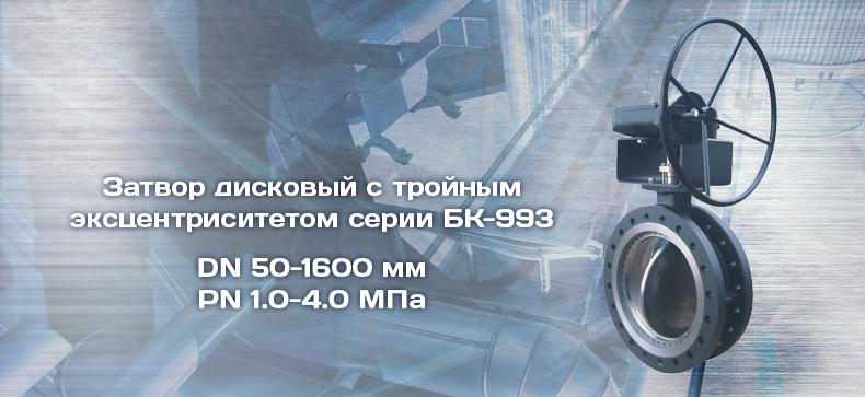 затвор_дисковый_3