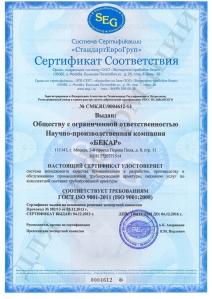 Сертификат соответствия требованиям ГОСТ 9001-2011 (ISO 9001:2008)