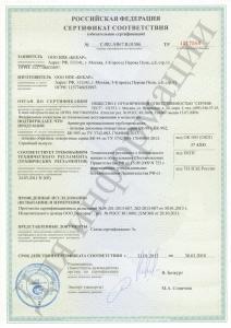 Сертификат соответствия затворов дисковых, затворов обратных требованиям ТР «О безопасности машин и оборудования»