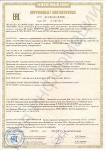 Сертификат соответствия требованиям таможенного союза
