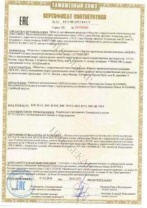 Сертификат соответствия промышленной трубопроводной арматуры ТР ТС 010/2011 «О безопасности машин и оборудования»